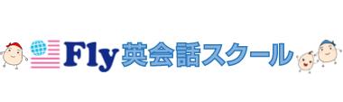 亀戸・錦糸町の英会話教室「英会話スクール Fly(フライ)」 ロゴ