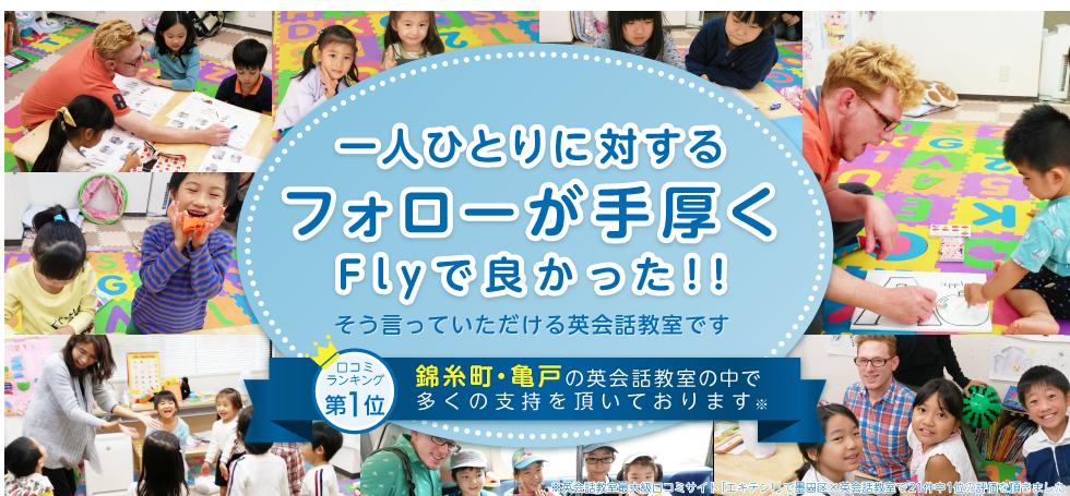 亀戸・錦糸町の英会話教室「英会話スクール Fly(フライ)」 メインイメージ
