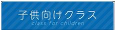 亀戸・錦糸町の英会話教室「英会話スクール Fly(フライ)」 子供クラス