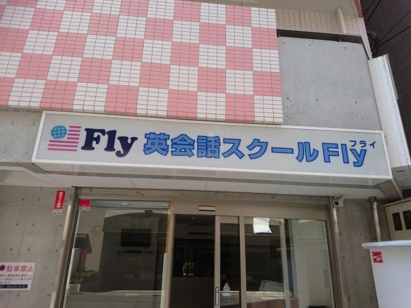 英会話 錦糸町